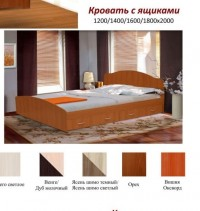 Кровать ЛДСП  с ящиками